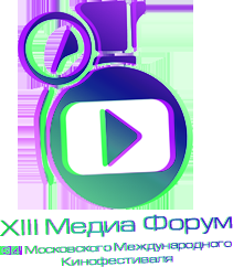 XIII «Медиа Форум» 34 Московского Международного Кинофестиваля