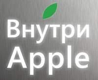 Адам Лашински. Внутри Apple.