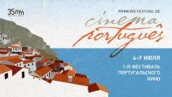 4-7 июля. Первый фестиваль португальского кино