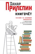 Захар Прилепин «Книгочет: Пособие по новейшей литературе с лирическими и саркастическими отступлениями»