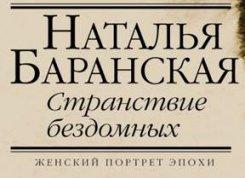 Наталья Баранская «Странствие бездомных»