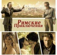 «Римские приключения» — в кино с 5 июля