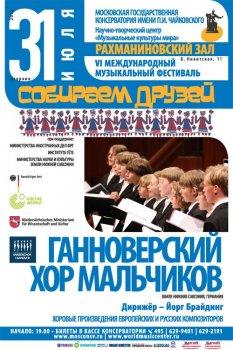 31 июля — 28 августа. VI Международный музыкальный фестиваль «СОБИРАЕМ ДРУЗЕЙ»