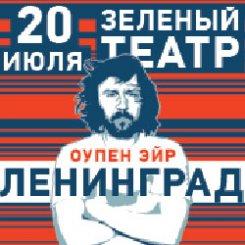 20 июля «Ленинград» в Москве на свежем воздухе