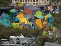 10 июля — 19 августа. III Московская международная Биеннале молодого искусства
