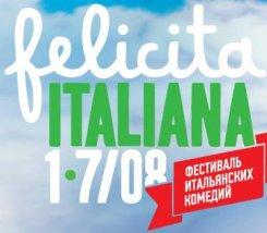 1-7 августа. Фестиваль итальянских комедий
