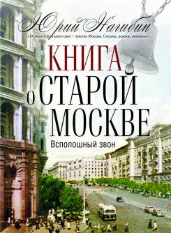 Юрий Нагибин. «Книга о старой Москве. Всполошный звон».