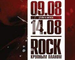 9-14 августа. Rock Out! Rock крупным планом