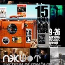 9-26 августа. «ПЭКШОТ на чемоданах, или 15 чемоданов Кинотавра»