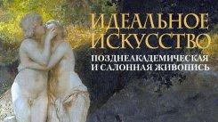 Елена Нестерова «Идеальное искусство. Позднеакадемическая и салонная живопись»