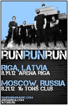 21 августа. RUN RUN RUN Первый сольный концерт в Москве!