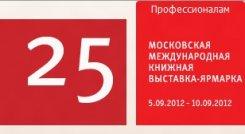 5 — 9 сентября. 25-я Московская международная книжная выставка-ярмарка на ВВЦ