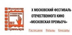 24 августа — 2 сентября. 10-й Московский фестиваль отечественного кино «Московская премьера»