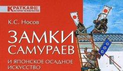Константин Носов «Замки самураев и японское осадное искусство»