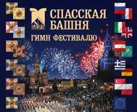 1 — 8 сентября. Пятый Международный военно-музыкальный фестиваль «Спасская башня»