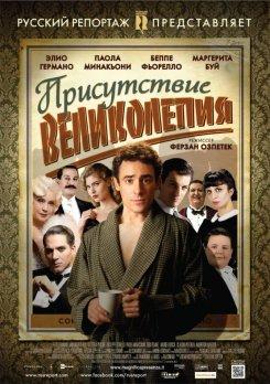 С 13 сентября. Итальянская комедия «Присутствие великолепия»
