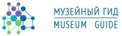 13 — 16 сентября. Музейный Гид