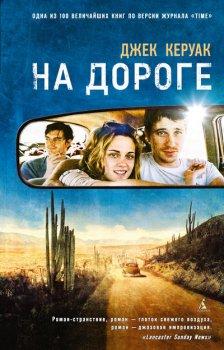 Специальное издание романа «На дороге» появится в сентябре