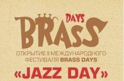 22 сентября. II Международный фестиваль медных духовых инструментов «BRASS DAYS»