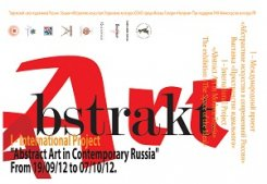 20 сентября — 7 октября. Выставка «Пространство идеального»