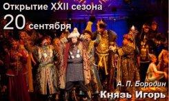 Театр Новая Опера откроет XXII сезон