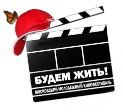 27 — 29 сентября. II Московский молодежный кинофестиваль «Будем жить»
