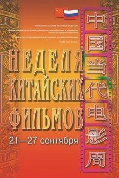 21-27 сентября. «Неделя китайских фильмов» в Москве