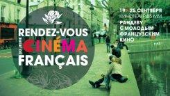 19 — 25 сентября. Фестиваль «Рандеву с молодым французским кино»