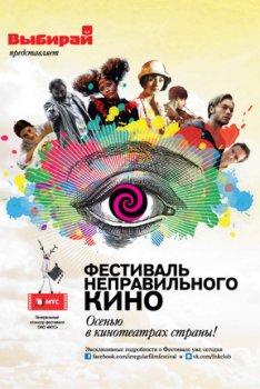 С 20 сентября, более чем в 60 кинотеатрах России стартует 10 Фестиваль неправильного кино