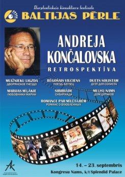 14 — 24 сентября. В Риге пройдет Международный фестиваль кино «Балтийская жемчужина»