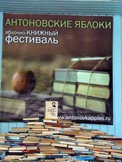 Международный яблочно-книжный фестиваль «Антоновские яблоки»