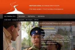 В Благовещенске завершился 10 фестиваль театра и кино «Амурская осень». Итоги