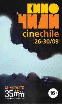 26-30 сентября. Кино Чили