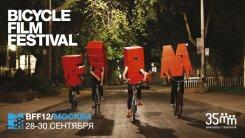 28 — 30 сентября. Первым делом велосипеды