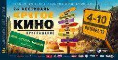 4-10 октября. Фестиваль «Другое кино»: 8 городов — 8 фильмов — 8 дней