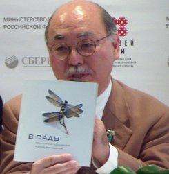 Кунио Накадзима японский художник, ювелир