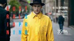 10-16 октября. Фестиваль австралийского кино Australian Spring
