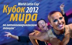 27, 28 октября. Кубок мира по латиноамериканским танцам
