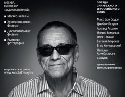 27 октября -16 ноября. Фестиваль творчества «Андрей Кончаловский. Взгляд в прошлое»