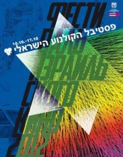 11 — 17 октября. XII Фестиваль израильского кино в Москве