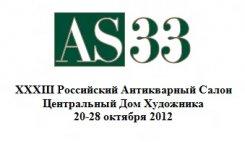 20-28 октября. XXXIII Российский Антикварный Салон