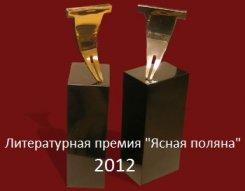 10 октября. Литературная премия «Ясная поляна»