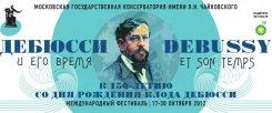 17 — 30 октября. Международный фестиваль «Дебюсси и его время»