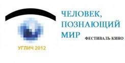 1 — 4 ноября. «Человек, познающий мир» 2012