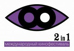 19 — 22 октября. Международный кинофестиваль «2-in-1» 2012