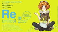 1 — 5 ноября. Фестиваль анимационного кино Японии «Реанифест»