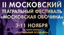 3 — 11 ноября. Фестиваль «Московская обочина»