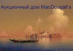 2 — 4 ноября. «Жизнь как произведение искусства». Аукционный дом MacDougall's