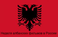 6-12 ноября. Неделя албанских фильмов в России