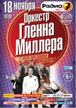 18 ноября. В Театре Эстрады выступит джазовый оркестр Гленна Миллера